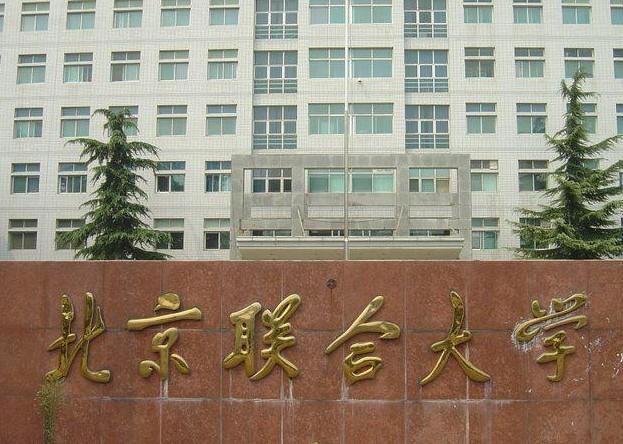 北京联合大学